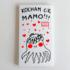 """magnes na lodówkę prostokątny 5x9 """"kocham cię mamo"""""""